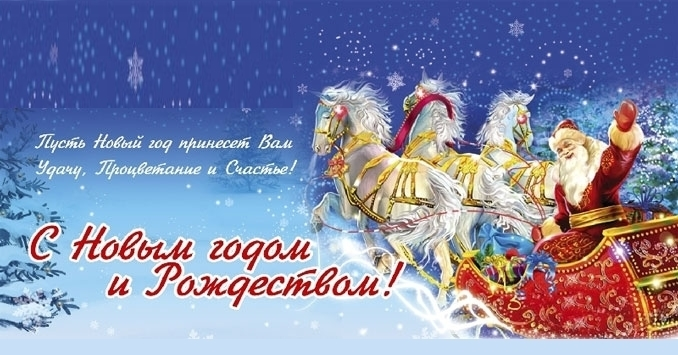 Поздравление с новым годом и рождеством с картинками
